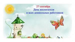 1466099353_den-vospitatelya-pozdravleniya-vospitatelyam(1)(1)