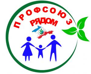 Логотип акции Профсоюз рядом