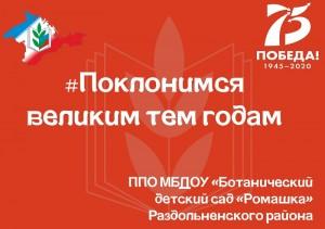 ППО-МБДОУ-«Ботанический-детский-сад-«Ромашка»