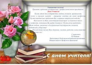 С-Днём-учителя_