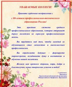 80-лет-спо-4